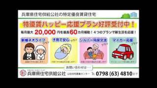 まちかどCM「兵庫県住宅供給公社」静止画1280*720