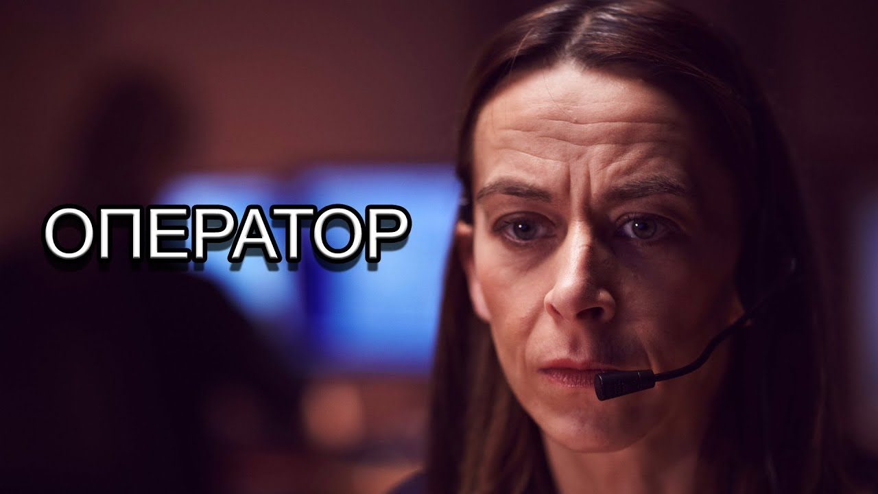 Download «Оператор» / Operator (2015)  [rus]