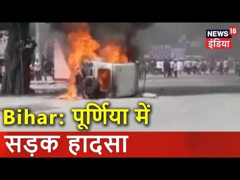 Sulagte Sawal | Bihar: पूर्णिया में सड़क हादसा | हादसे के बाद हंगामा | News18 India