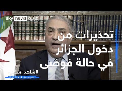 الجزائر.. تحذيرات من دخول البلاد في حالة فوضى  - نشر قبل 12 دقيقة