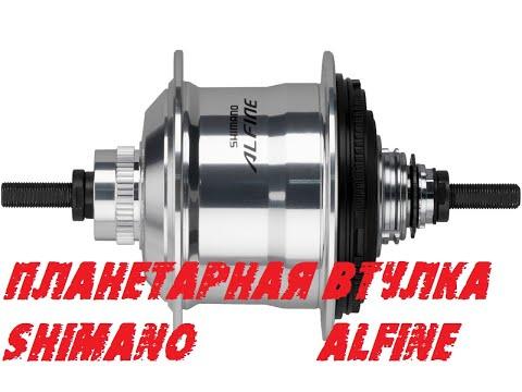 Планетарная втулка Shimano Alfine