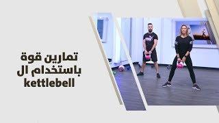 تمارين قوة باستخدام الkettlebell  - روان عبد الهادي
