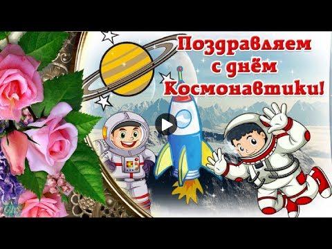 НОВИНКА С днем КОСМОНАВТИКИ Красивое поздравление на День Космонавтики Музыкальные видео открытки