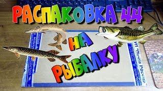 видео Рыболовные Снасти   ATMHunt.ru Вестник охотника и рыбака - Part 3