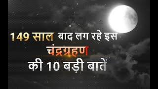 16 17 जुलाई को लग रहा है चंद्रग्रहण, जानिए कब लग रहा सूतक