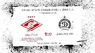 """""""Спартак"""" (2009 г. р.) - """"Динамо"""" (Минск) 5:0"""