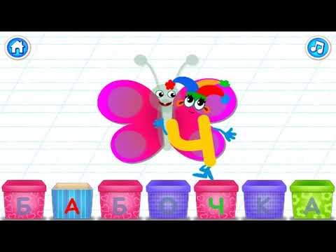 Учим буквы - развивающая игра для детей [Русский]