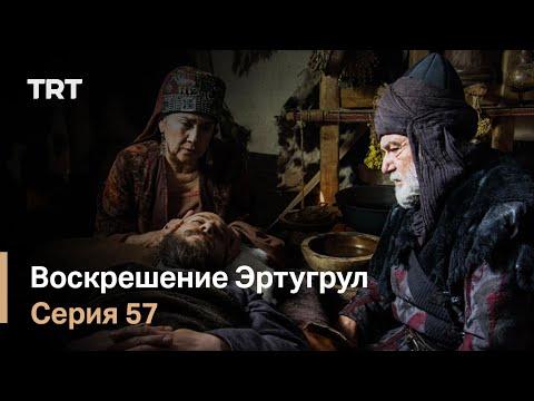 Воскрешение Эртугрул Сезон 1 Серия 57