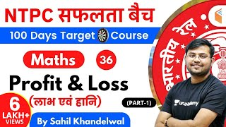 11:00 AM - RRB NTPC 2019-20 | Maths by Sahil Khandelwal | Profit & Loss (Part-1)