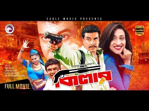 Bangla Movie Killer   New Bangla Movie 2017   Rituparna Sengupta   Manna   Action Movies 2017