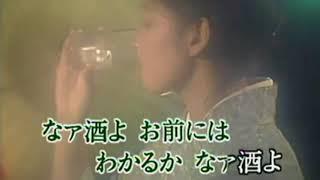 吉幾三 - 酒よ