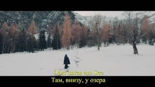 Letzte Instanz - Weiß wie der Schnee (С переводом)