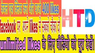 facebook par like kaise badhaye | how to increase likes on facebook | फेसबुक पर लाइक