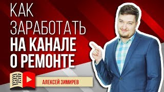 Modellar qurish va ta'mirlash haqida kanal bo'yicha daromad. Qanday pul topish uchun YouTube ta'mirlash kanal bo'yicha?