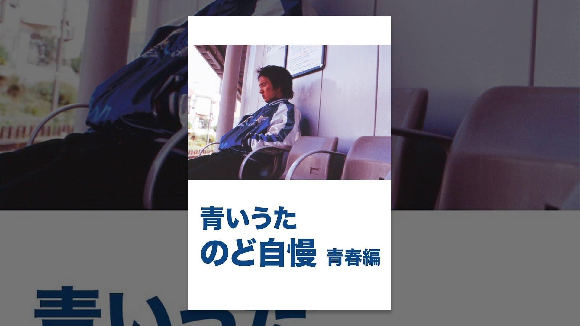 青いうた ~のど自慢 青春編~ -...