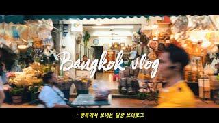 eng)living in bkk | 지난 나의 방콕 일…