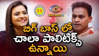 Star Maa Bigg Boss 3 telugu contestant Rohini exclusive interview || Nutan Naidu || NN TV