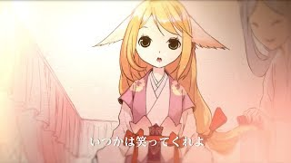 作詞•作曲:Yurin TOKYO MX『縁結びの妖狐ちゃん 月紅篇』エンディング•...
