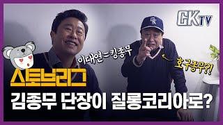 [인터뷰] 바이킹스 김종무 단장, 질롱 코리아 합류? …