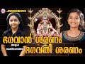 ഭഗവാൻശരണം ഭഗവതിശരണം | Bhagavan Saranam Bhagavathi Saranam | Hindu Devotional Songs Malayalam