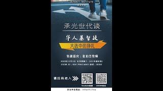 承光世代谈 | 第三期  华人基督徒:大选中的挣扎(嘉宾:张伯笠牧师)