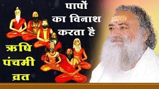Rishi Panchami 2018:  ऋषि पंचमी व्रत कथा व कहानी । Sant Shri AsharamJi Ashram। Rishi  Darshan