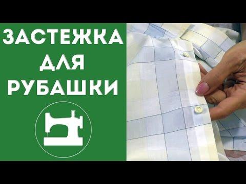 Как сшить застежку на рубашке