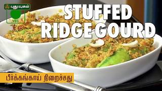 Stuffed Ridge Gourd Recipe | Puthuyugam Recipes
