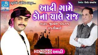 Jignesh kaviraj 2018 - Dayro at adri gam - Rajshibhai jotva - Gujarati dayro
