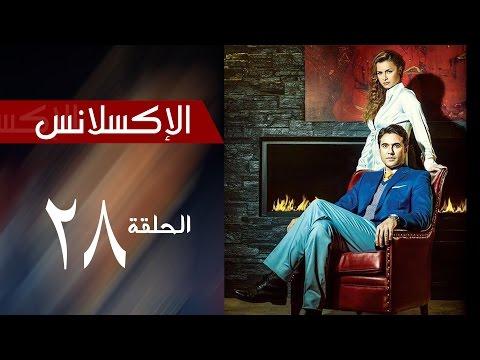 مسلسل الإكسلانس حلقة 28 HD كاملة