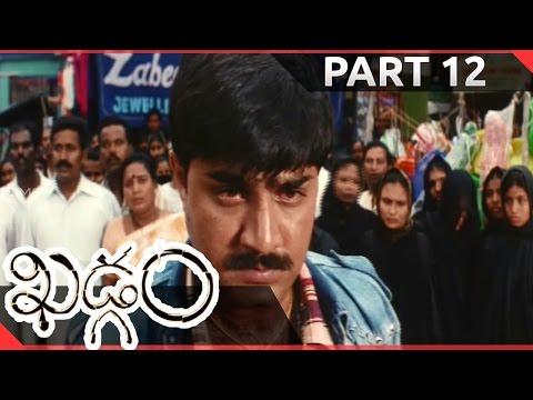 Khadgam Telugu Movie Part 12 || Srikanth, Ravi Teja, Prakash Raj, Sonali Bendre, Sangeetha