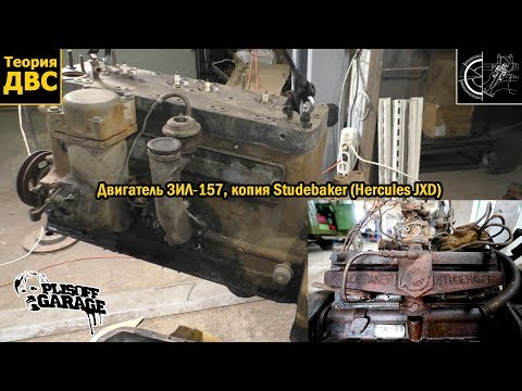 Двигатель ЗИЛ-157, копия Studebaker (Hercules JXD)