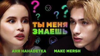 Аня Хахадетка и Макс Мерш выясняют отношения | Ты меня знаешь?