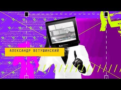 Александр Ветушинский — «(Не)человеческое измерение видеоигр»