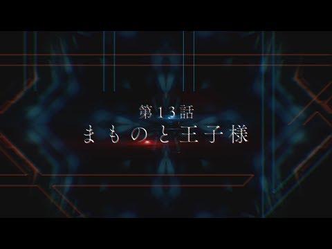 TVアニメ「ダーリン・イン・ザ・フランキス」第13話次回予告