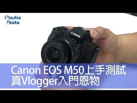 【試用評測】Canon EOS M50上手測試  真Vlogger入門恩物