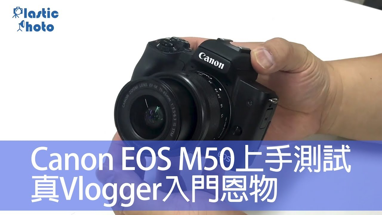 【試用評測】Canon EOS M50上手測試 真Vlogger入門恩物 - YouTube