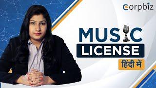 Music License कैसे प्राप्त करें| Music License क्यों जरुरी है? | संपूर्ण जानकारी हिंदी में - Corpbiz