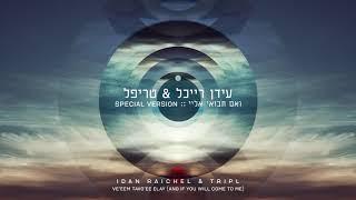 עידן רייכל & טריפל - ואם תבואי אליי [Idan Raichel & TripL - Ve'eem Tavo'ee Elay [Special Version