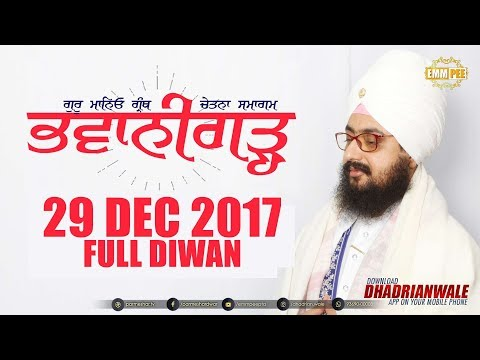 Full Diwan | Bhawanigarh | 29 Dec 2017 | Bhai Ranjit Singh Khalsa Dhadrianwale