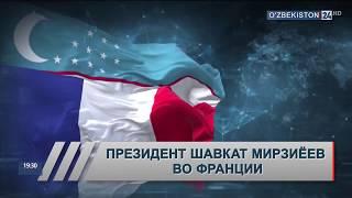 Второй день официального визита Президента Узбекистана во Францию (O'zbekiston 24, 09.10.2018г.)