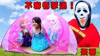 アナ雪ベットテントで遊んだよ♪不審者を魔法で撃退!【茶番】himawari-CH thumbnail