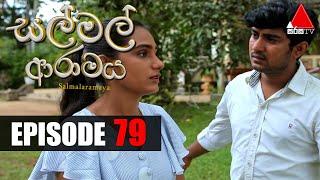 සල් මල් ආරාමය | Sal Mal Aramaya | Episode 79 | Sirasa TV Thumbnail