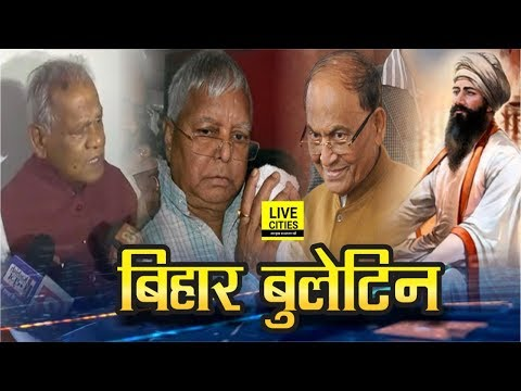 Bihar News: Manjhi Meets Lalu, BiharBoard Paper Leak, CP Thakur Scott Car Accident, GuruGrath Stolen