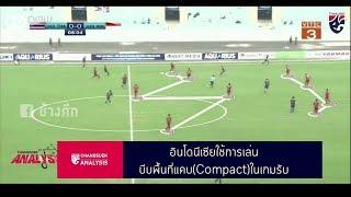 ไฮไลท์ฟุตบอล ทีมชาติไทย 4-0 ทีมชาติอินโดนีเซีย | ChangsuekAnalysis EP.2