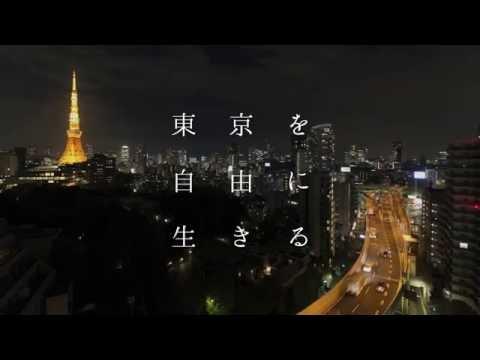 ZOOM 「東京を自由に生きる(スチール)」篇  トーシンパートナーズ