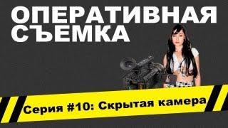 Оперативная съемка: Скрытая камера (Видео #10)(Оперативная съемка: Скрытая камера (Видео #10) Подписывайся на канал комментируй, ставь лайки и борись с..., 2012-11-01T09:30:21.000Z)