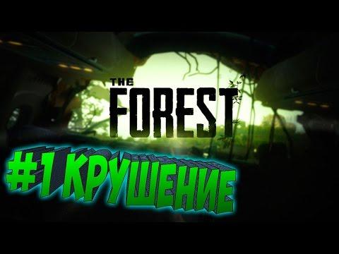The Forest Прохождение #1. Начинаем выживать