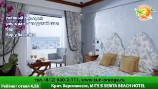Отель MITSIS SERITA BEACH HOTEL на острове Крит. Отзывы фото.(Подробнее: http://sun-orange.ru, Мы Вконакте: http://vkontakte.ru/club18356365. --------------------------------- Oтель для семейного и молодежного..., 2012-10-25T21:59:53.000Z)