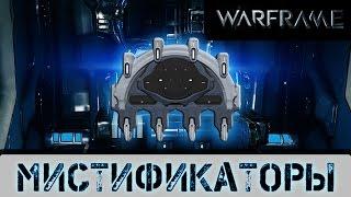 Warframe: Мистификаторы Основная информация